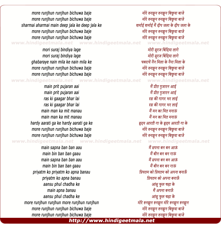 lyrics of song More Runjhun Runjhun Bichuwa Baje
