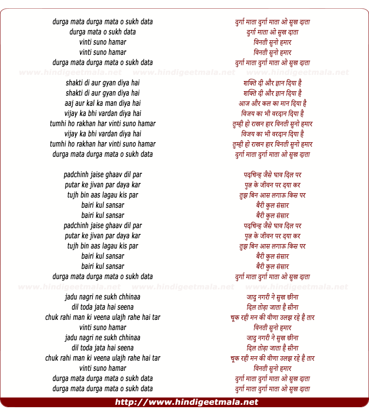 lyrics of song Durga Mata O Sukh Daata