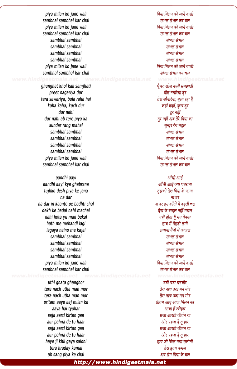 lyrics of song Piya Milan Ko Jane Wali