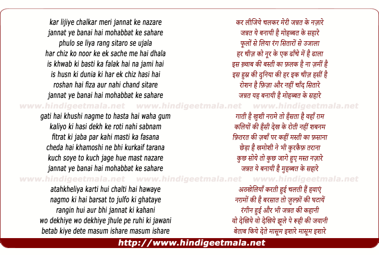 lyrics of song Kar Lijiye Chal Kar Meri Jannat Ke Najare