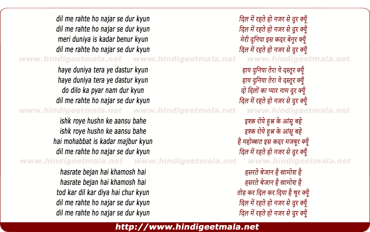 lyrics of song Dil Me Rehte Ho