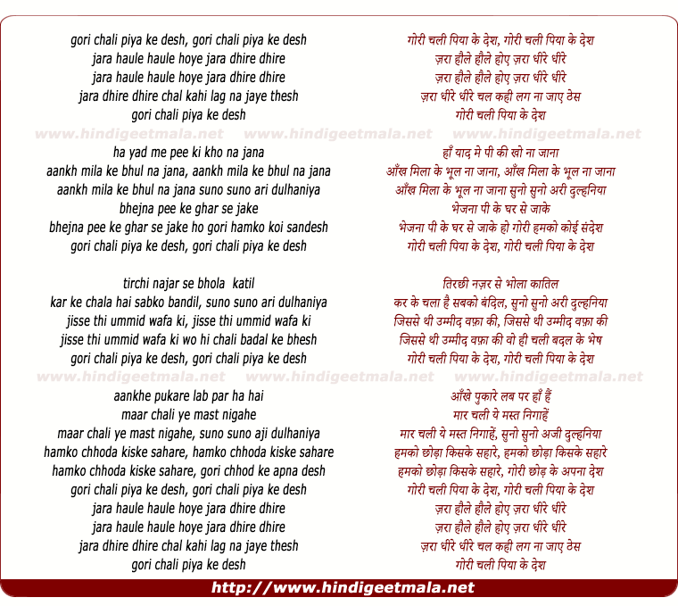 lyrics of song Gori Chali Piya Ke Desh