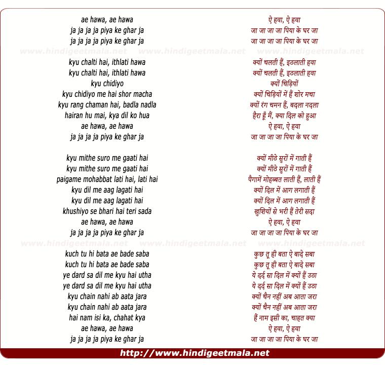lyrics of song Ae Hawa Ja Ja Ja