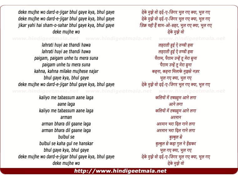 lyrics of song De Ke Mujhe Wah Dard-E-Jigar