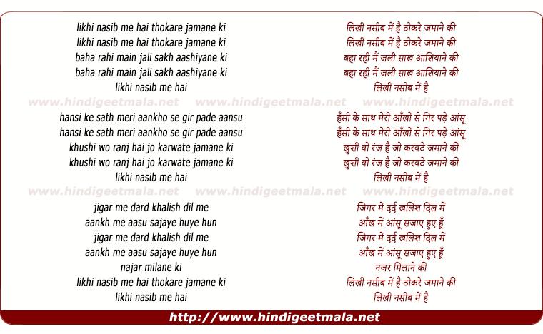 lyrics of song Likhi Nasib Me Hai