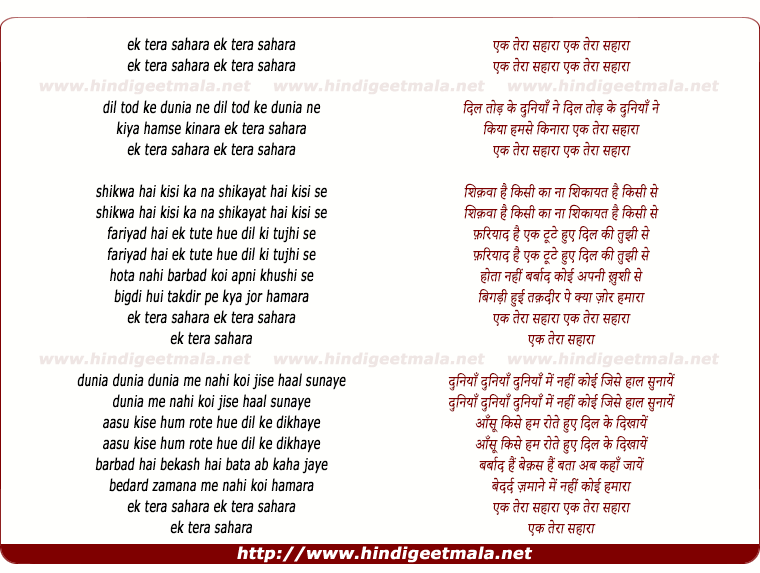 lyrics of song Ik Tera Sahara Ik Tera Sahara