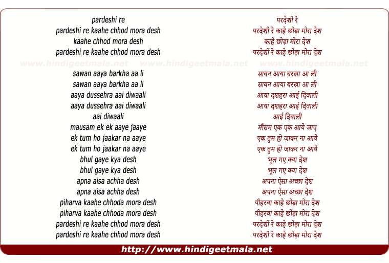 lyrics of song Pardesi Re