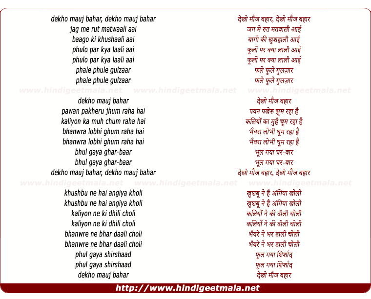lyrics of song Dekho Mauj Bahar