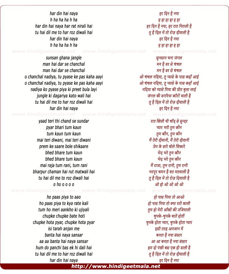 Ek Paas Hai Tu Babu Song Lyrics: Har Din Hai Naya Har Rat Nirali Hai