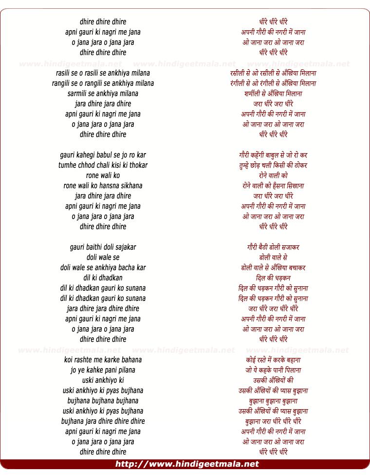 lyrics of song Apni Gori Ki Nagri Me Jana