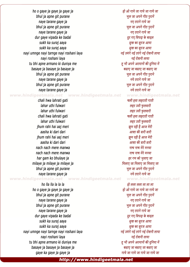 lyrics of song Bhool Ja Apne Geet Purane