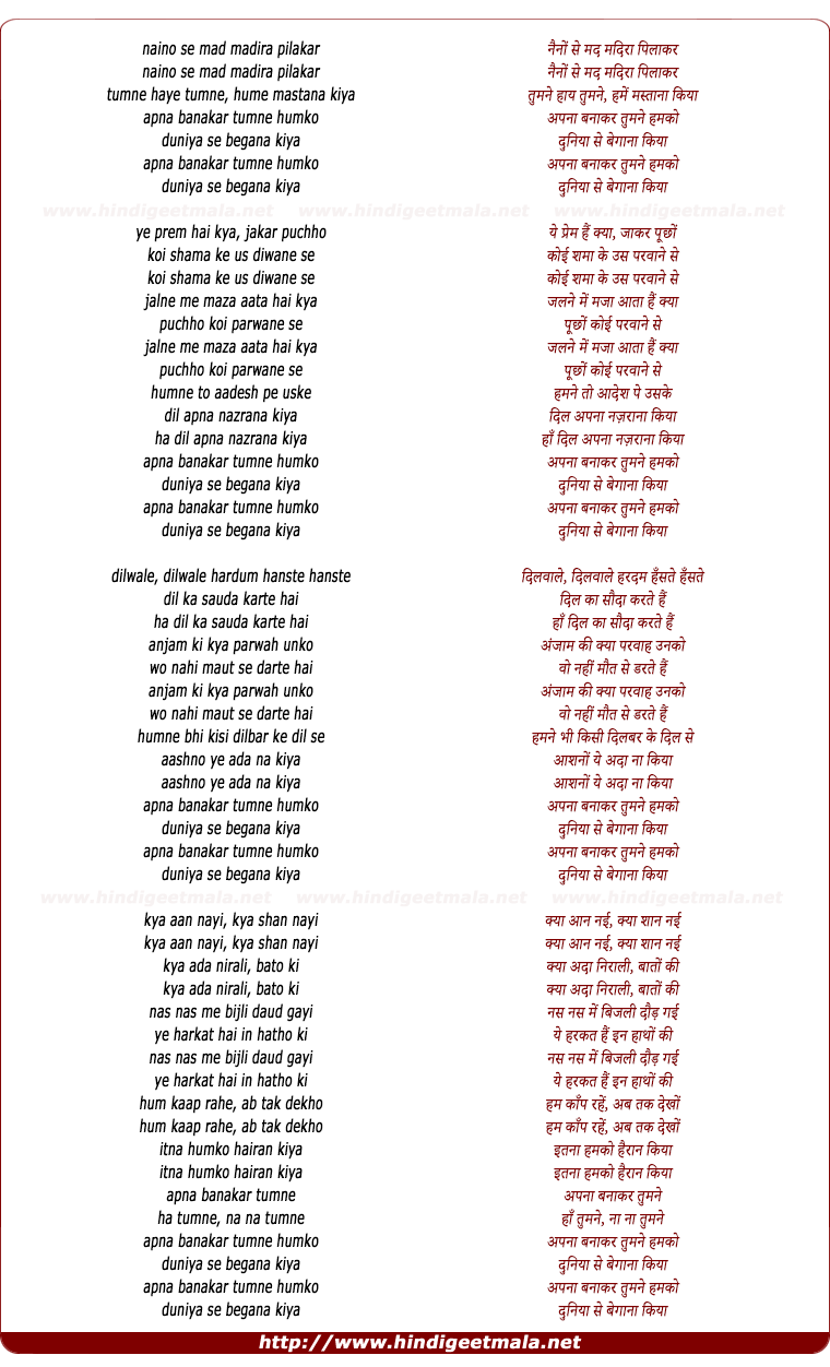 lyrics of song Naino Se Mad Madira Pilakar