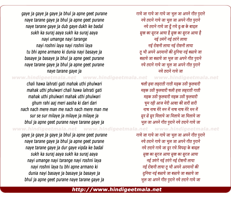 lyrics of song Gaye Ja Gaye Ja