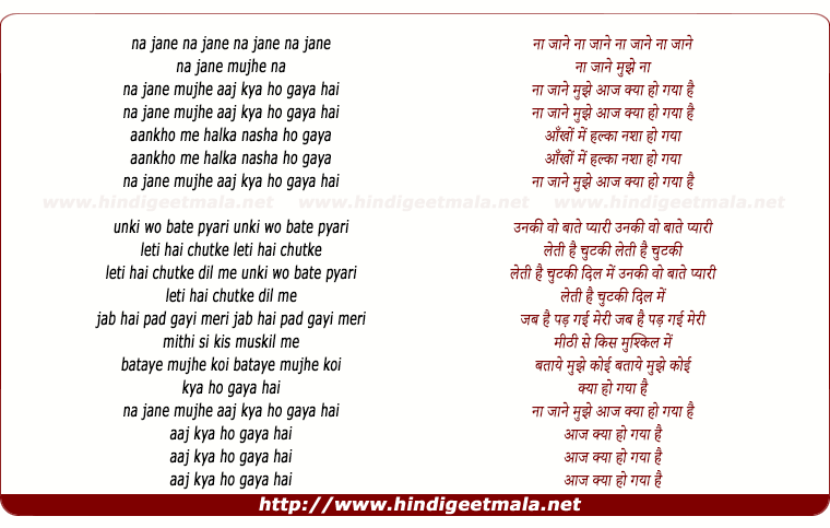 lyrics of song Na Jane Mujhe Aaj Kya Ho Gaya