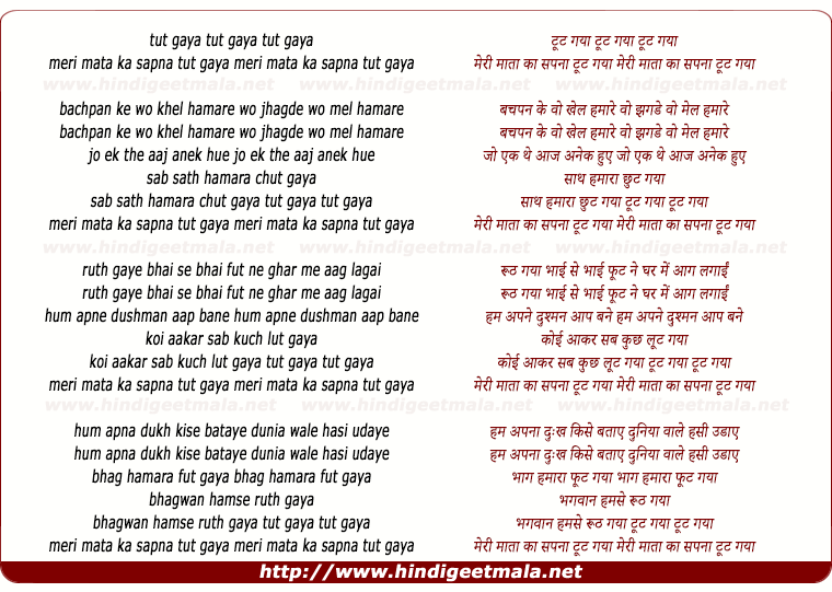 lyrics of song Toot Gaya Meri Mata Ka Sapna