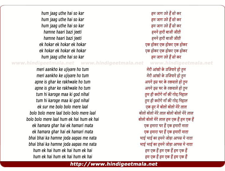 lyrics of song Hum Jaag Uthe Hai So Kar