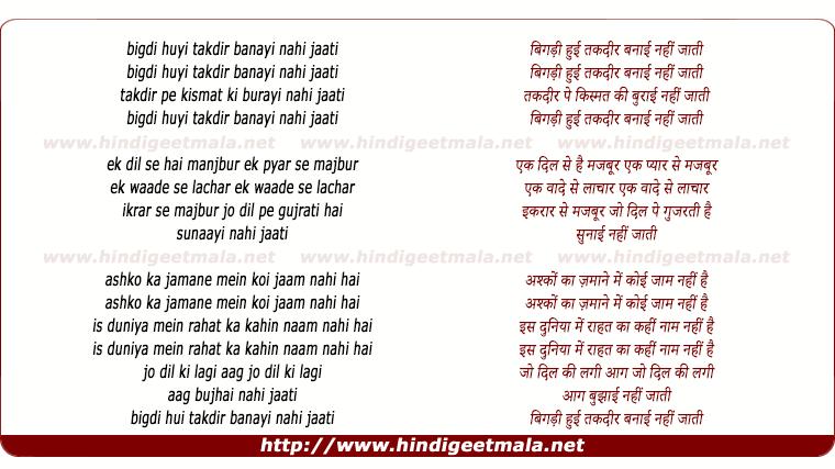 lyrics of song Bigdi Hui Taqdeer