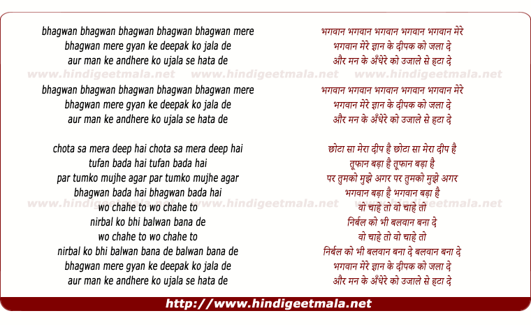 lyrics of song Bhagwan Mere Gyan Ke Deepak Ko