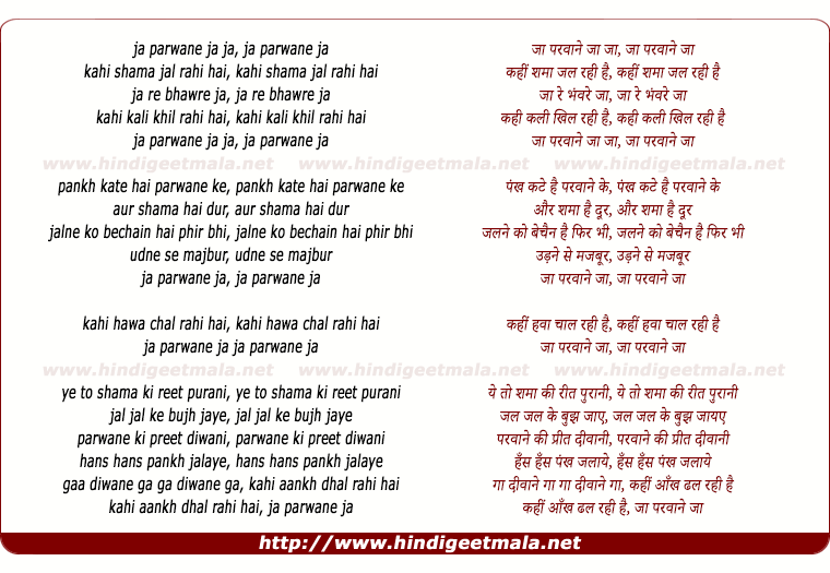 lyrics of song Jaa Parwane Ja Kahi Shama Jal Rahi Hai