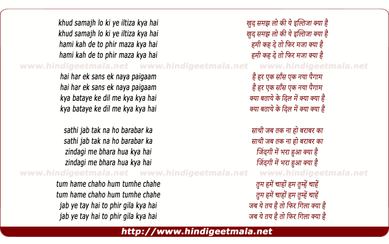 lyrics of song Khud Samajh Lo Ki Ye Iltiza Kya Hoti Hai
