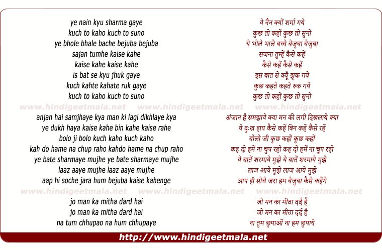 lyrics of song Ye Nayan Kyun Sharma Gaye