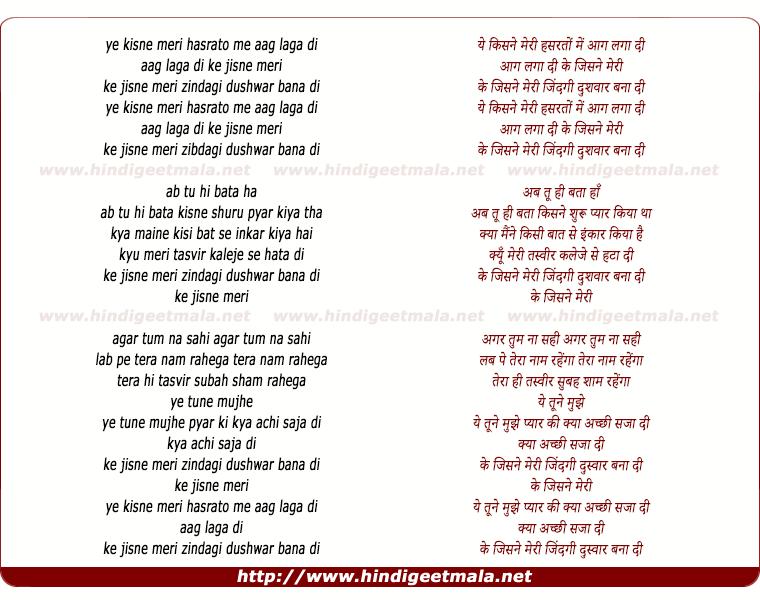 lyrics of song Ye Kisne Meri Hasrato Me Aag Laga Di