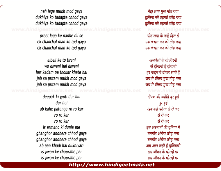 lyrics of song Neh Laga Mukh Mod Gaya