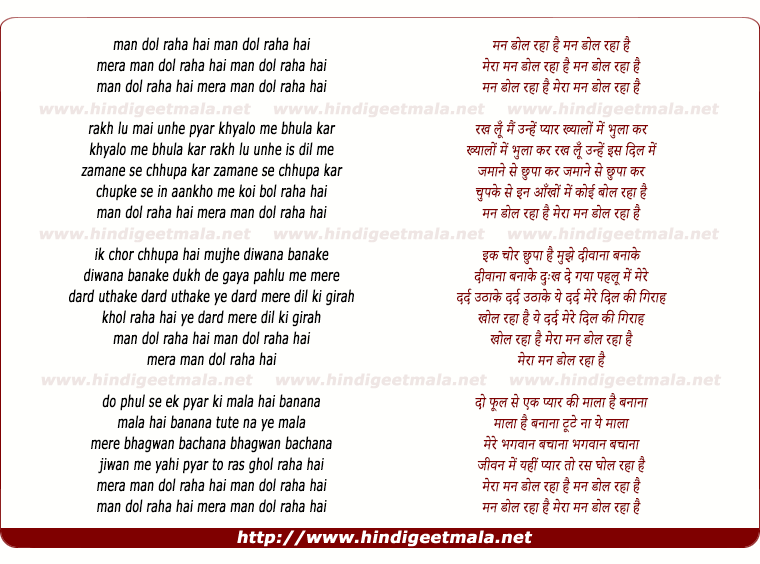 lyrics of song Mann Dol Raha Hai