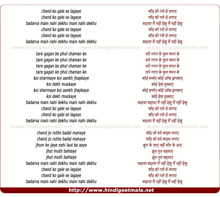lyrics of song Chand Ko Gale Se Lagaye