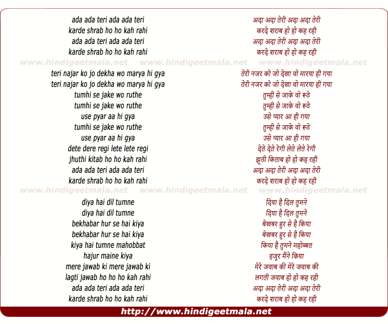 lyrics of song Ada Ada Teri Maste Sharab