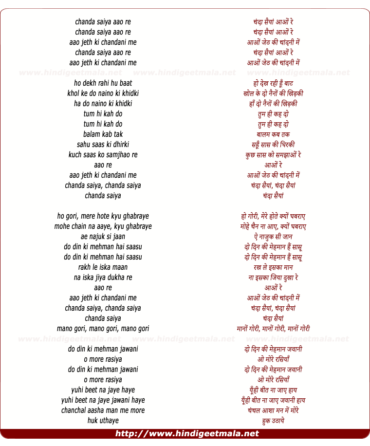 lyrics of song Chanda Saiya Aao Re