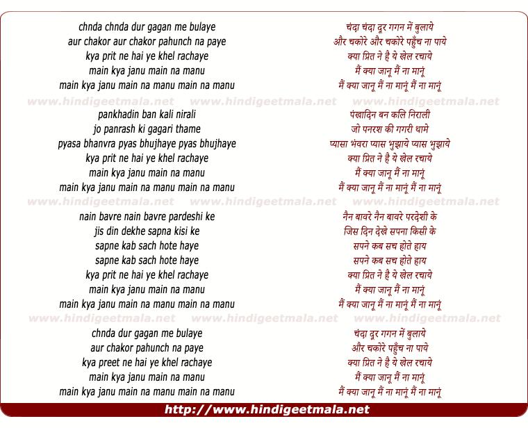 lyrics of song Chanda Door Gagan Me Bulaye