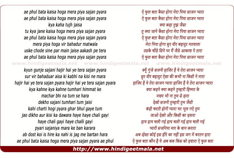 lyrics of song Aye Phul Bata