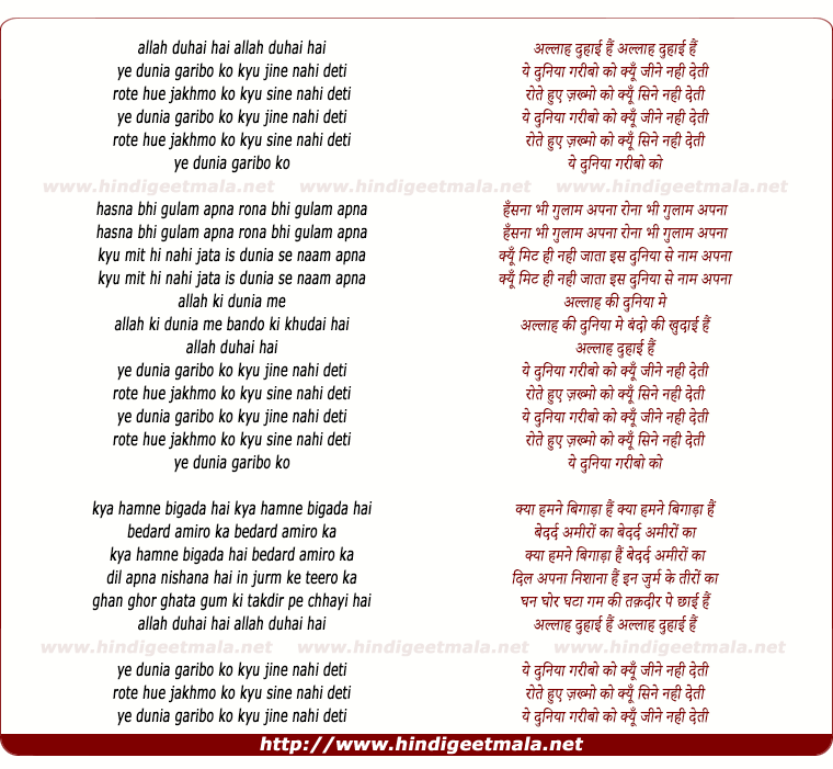lyrics of song Allah Duhayi Hai Allah Ye Dunia Garibo