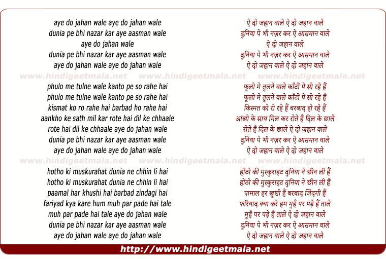 lyrics of song Duniya Pe Bhi Nazar Kar Aasman Wale