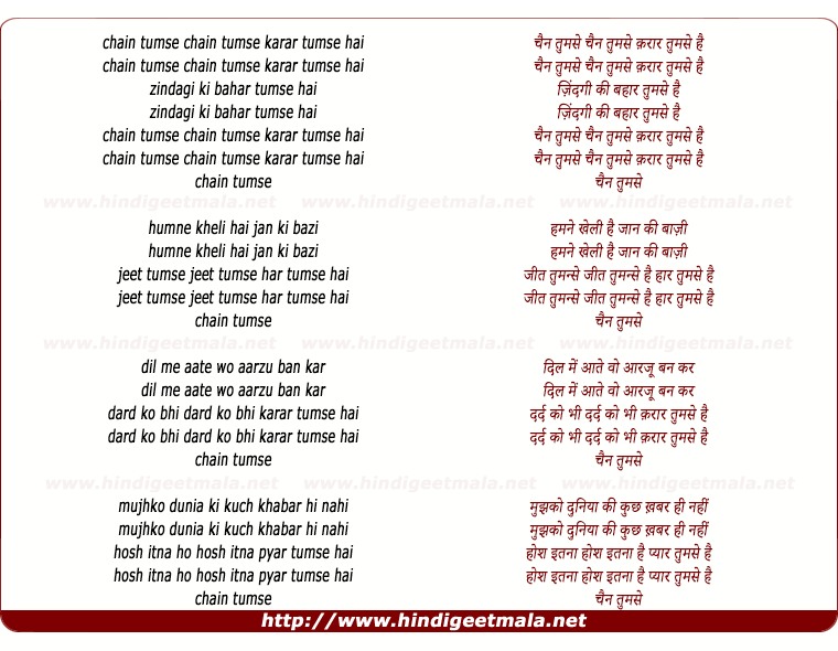 lyrics of song Chain Tumse Karaar Tumse Hai