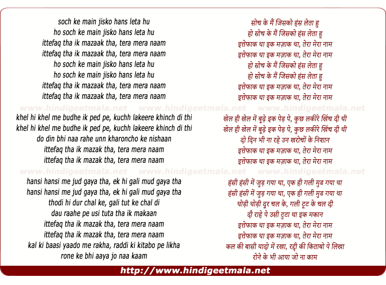 lyrics of song Tera Mera Naam
