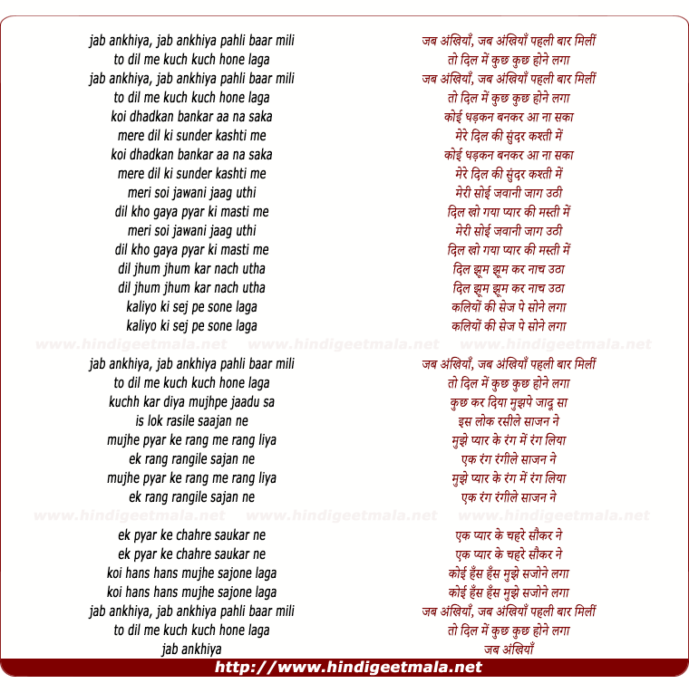 lyrics of song Jab Ankhiya Pehli Bar Mili