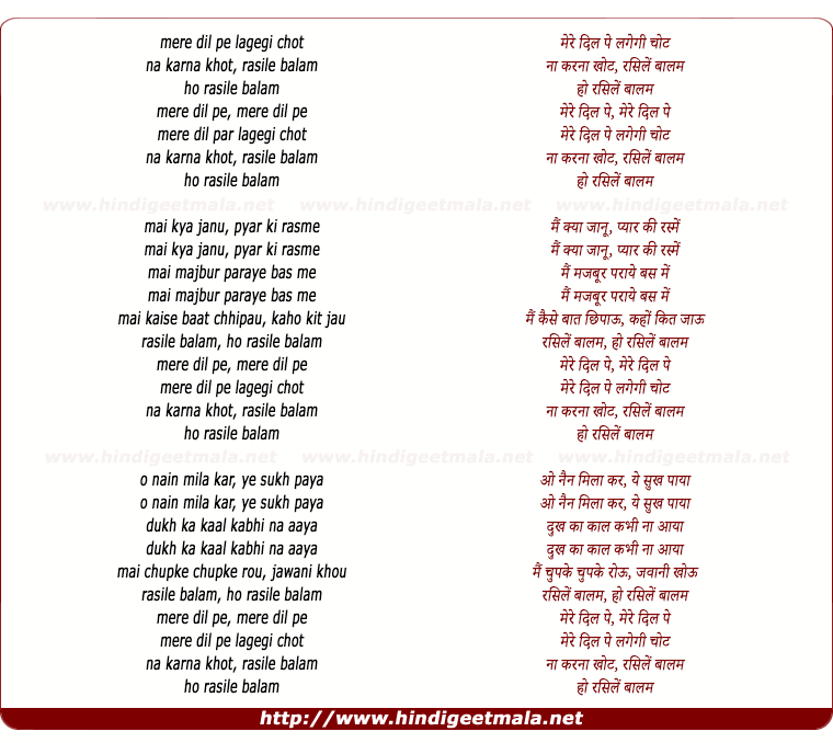 lyrics of song Mere Dil Par Lagegi Chot