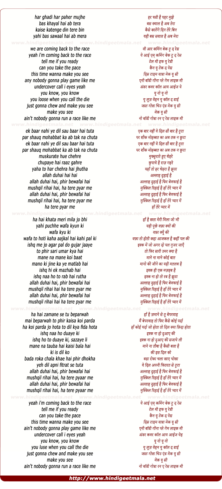 lyrics of song Allah Duhaai Hai