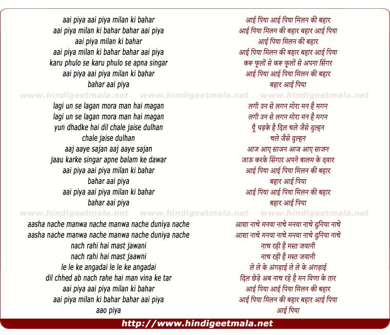lyrics of song Aayi Piya Milan Ki Bahar
