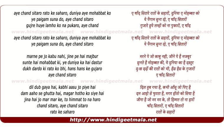 lyrics of song Ae Chand Sitaro Rato Ke Saharo