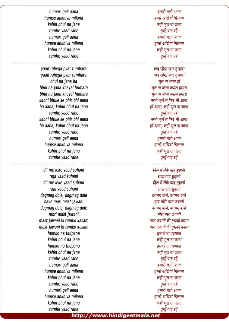lyrics of song Hamari Gali Aana