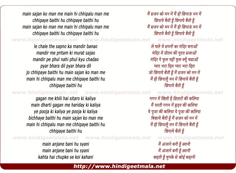 lyrics of song Mai Sajan Ko Mann Me
