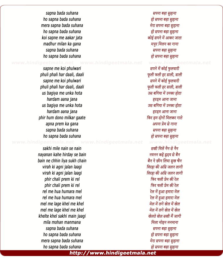 lyrics of song Mera Swapn Bada Suhana