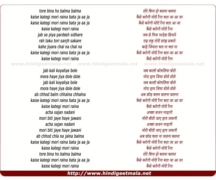 lyrics of song Tore Bina Ho Balma