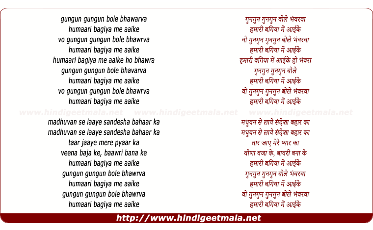 lyrics of song Gungun Bole Bhanwarva