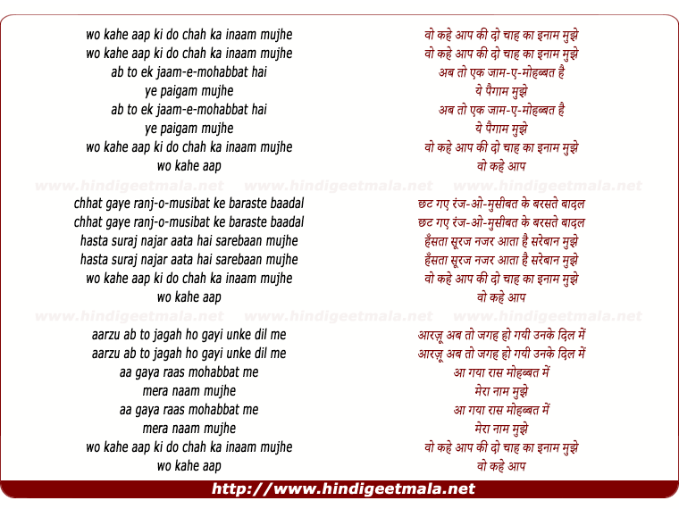 lyrics of song Wo Kahe Aap Ki Do Chah Ka Inaam