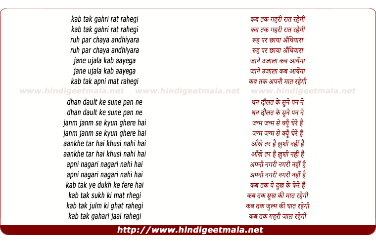 lyrics of song Kab Tak Gahri Raat Rahegi