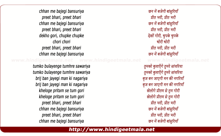 lyrics of song Chhan Me Bajegi Bansuriya Preet Bhari
